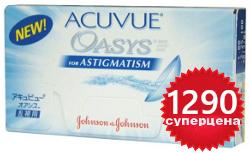 линзы двухнедельные астигматические Acuvue Oasys for Astigmatism (6 линз)